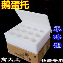 Goose egg packaging box packing egg box egg tray special shockproof foam box Pearl cotton carton drop