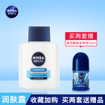 Nivea Mens after-shave lotion 100ML moisturizing moisturizing refreshing non-greasy Nivea moisturizer