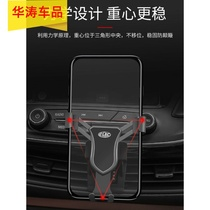 Eight modified ornaments for Buick Angke Wei mobile phone bracket dedicated car car navigation clip wireless charging