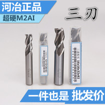 He Ye JV full mill white steel three-edged CNC milling cutter straight shank end Mill 6 8 1012 14 16 18 20