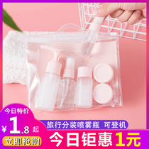 Travel sub-bottle spray bottle travel package small sample bottle skin care rehydration cosmetics small spray pot portable empty bottle