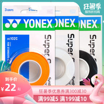 Yonex badminton hand glue keel towel handle yyonex non-slip sweat band badminton racket ac102