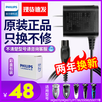 Philips Shaver charger line original hq8505hq6070hq6071pt786s5080 genuine accessories