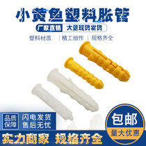 Small yellow fish nylon plastic expansion tube plastic plug expansion bolt expansion screw plug plug 6mm8mm