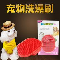 Thousands of pet dog bath comb massage brush glove brush set hand rubber brush.