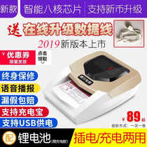 Kangyue detector Petit Portable Smart money counter bank dédié à la maison Mini nouvelle version du yuan