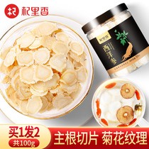 Buy 1 Get 1 free American ginseng slices American ginseng slices authentic Changbai Mountain products non-human ginseng small pieces
