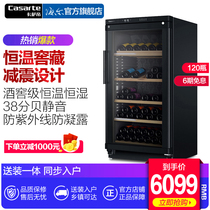 Casarte JC-258A 120 bottles of constant temperature and humidity red wine refrigerated inverter cigar Cabinet