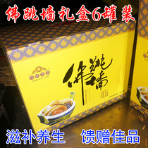 Soup Buddha jumping wall gift box six cans of gold soup Cup sea cucumber 6 canned single high-grade gifts heating tonic