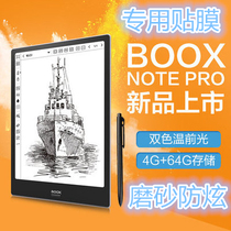 Boox Note Pro 10 3 flat electronic ink screen reader electronic paper book special film protective film