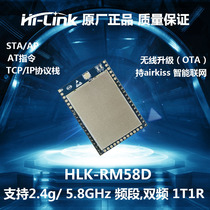 New HLK-M58D serial to WIFI module 5GWIFI2 4G dual frequency communication Bluetooth module low power consumption