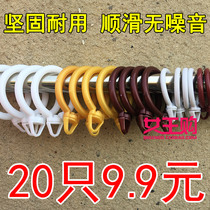 Curtain universal ring curtain plastic hanging ring small circle rings buckle hook curtain accessories Roman pole accessories
