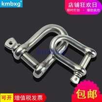 kmbxg 304 stainless steel D-Type shackle U-lifting shackle D-GB high strength U-shaped buckle