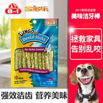 8in1 dog snacks clean teeth stick dog meat top song Chicken nibs sandwich efficient tooth bone 10 20 sticks jerky
