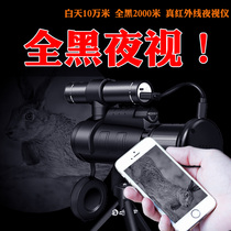 HD high-powered Black Infrared monocular night vision mobile phone Spyglass video camera Scout non-hot video conference