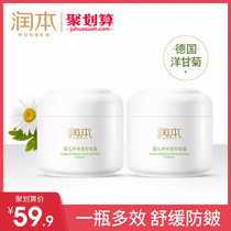 Run this baby chamomile soothing cream baby cream moisturizing milk children moisturizing moisturizing cream 50g2 bottle