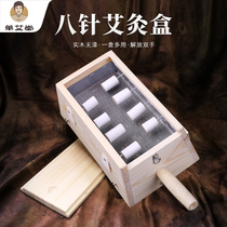 Single GUI min eight column eight needle solid wood moxibustion Box portable moxibustion abdominal waist back wooden moxibustion box