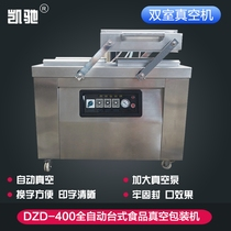 Double Fungkai DZD-400-2SA Automatic Food vacuum packaging Machine large commercial dry and wet dual-chamber vacuum machine Desktop suction rice vacuum Sealing machine
