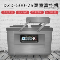 Shuangfeng Kaichi DZD-500-2S mechanical version of automatic food vacuum packaging machine large commercial wet and dry dual-chamber vacuum machine desktop vacuum meter to Vacuum Sealing Machine