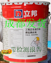 Libang Xinli Li interior wall latex paint 15 liters paint wall paint engineering paint Chengdu delivery