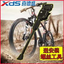Sid Shing mountain bike accessories foot support légendaire 500plus 600 daily 300 bike parking support partiel