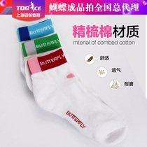 Authentic Japanese butterfly Butterfly special sports sock socks sweaty ping-pong socks official authorization