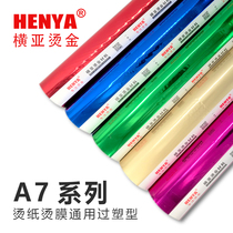 A7 type bronzing paper Hot Paper hot film Universal plastic cross-Asian bronzing paper foil first-class products
