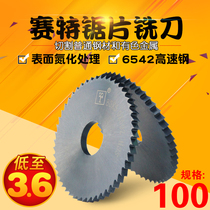 Dorset High speed steel HSS incision milling cutter nitride Superhard saw blade milling cutter 100*1.0*1.5*3*4*5*6.0