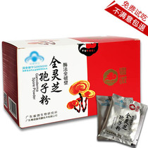 Guangdong micro Ganoderma lucidum spore powder changbaibaitou road fungus mycelium powder gown powder promotion tonic gift box genuine