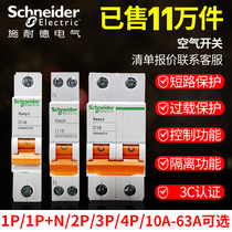 Schneider air switch household circuit breaker 1p2p open 16a32a63 encore optional with leakage protection