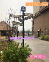 Custom wrought iron real estate community signs advertising signs scenic guide signs Park signpost signs point