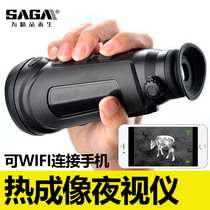 Infrared thermal imaging night vision thermal imager search outdoor infrared night vision thermal imager investigation telescope