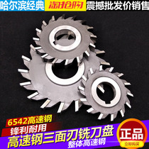 Harbin three-blade High-Speed Steel three-blade milling cutter white steel three-blade cutter 63 80 100