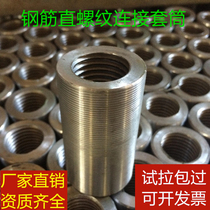 Rebar sleeve GB straight rebar connecting sleeve connector connector is positive and negative wire reducer steel fittings
