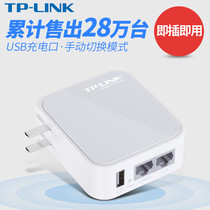 TP-LINK Mini wireless router AP home portable wired to WIFI signal amplifier relay TL-WR710N high-speed fiber unlimited Telecom Mobile Unicom broadband