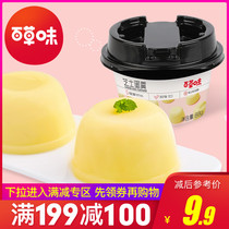 Full reduction (one hundred grass flavor-cheese egg pudding 88gx2 Cup) office casual snack jelly children snacks