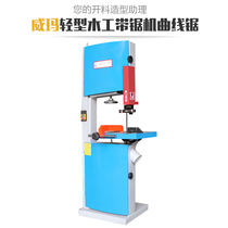 Weimar vertical block woodworking band sawing machine 14 16 20 24 inch multifunction band sawing curve sawing wood cutting machine