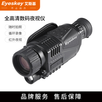 All black digital night vision large screen SD card camera charging night patrol hunting infrared night Vision Monocular Telescope
