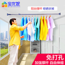 Baoyuni bay window clothes pole free drilling balcony clothes pole clothes hanging clothes pole stainless steel retractable cool clothes pole