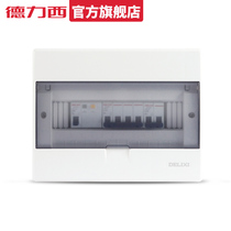 Delixi lighting strong electric box household distribution box 12 circuit air switch box metal concealed wiring box box