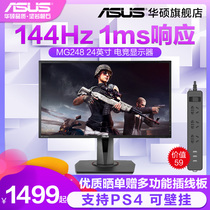 Asus Asus MG248 flagship store 24-inch 144HZ desktop computer gaming eat chicken game display LCD HDMI lift rotating wall PS4 laptop external