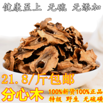 Wild Super 18 years new walnut distraction wood soaked water to drink sleep tea sandwich wood inner compartment clothing leather 500g partition Heart Wood