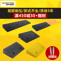 Car step pad slope pad rubber road along the slope step pad home deceleration with road teeth slope pad
