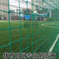 Custom-made nylon brand football field basketball court polyethylene PE Wai cage-type top net isolated soft net block net protection net