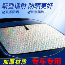 Toyota 16 new RAV4 wing put special car sunshade front sunscreen insulation panoramic sunscreen visor