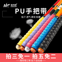 Jia fishing ni handle with a fishing rod non-slip winding with Keel perforated breathable absorbent handle wrapped with fishing accessories