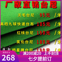 Nine ball fast cloth imported billiard tabletoni billiard table boos snooker tablecloth black 8 billiard cloth blue cloth green cloth