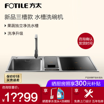 Headquarters delivery Fotile Square too q6s intelligent sink dishwasher household automatic embedded brush Bowl machine