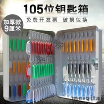 Wall-mounted key box key collection box real estate company property key management cabinet 105-digit hook key cabinet