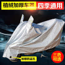 Electric car motorcycle car cover rain pedal battery car sunscreen car clothes shade cloth dust four seasons common